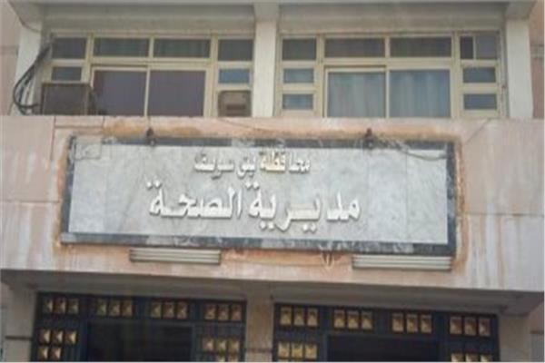 مديرية صحة بنى سويف