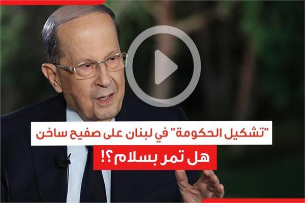"""""""تشكيل الحكومة"""" في لبنان على صفيح ساخن.. هل تمر بسلام؟!"""
