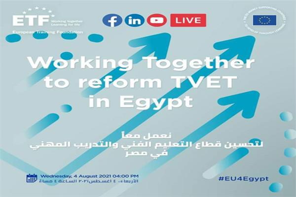 ندوة برعاية الاتحاد الاوروبى بمصر لتحسين قطاع التعليم الفني والتدريب المهني في م
