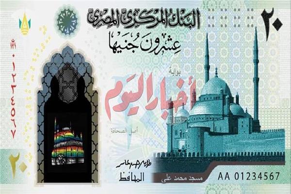 العملة الجديدة فئة الـ20 جنيها