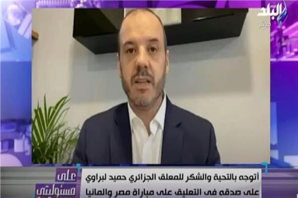 فيديو| أحمد موسى للمعلق الجزائري حميد لبراوي: شكرا لك على عروبتك ووطنيتك