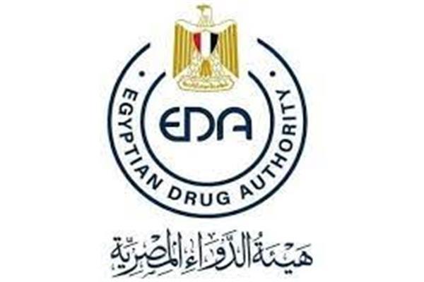 هيئة الدواء المصرية،