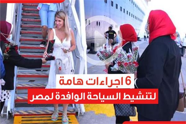 6 إجراءات هامة لتنشيط السياحة الوافدة لمصر