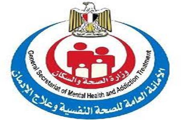 الأمانة العامة للصحة النفسية