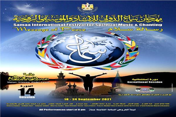 مهرجان سماع الدولي للإنشاد والموسيقي الروحية