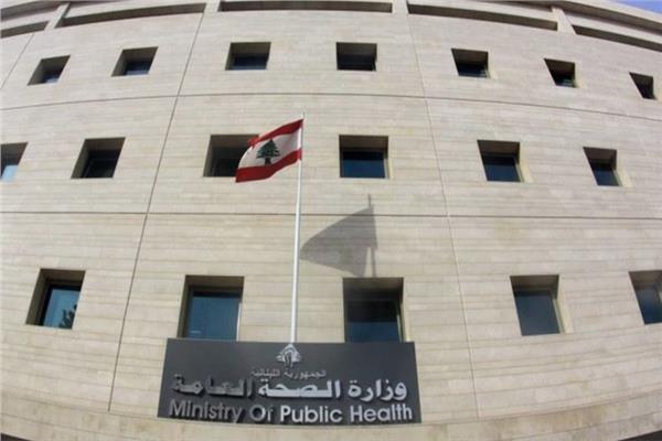 وزارة الصحة بلبنان
