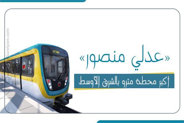 محطة عدلي منصور