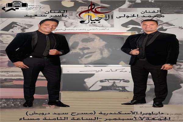 غدا..على مر الأجيال على مسرح دار أوبرا الاسكندرية