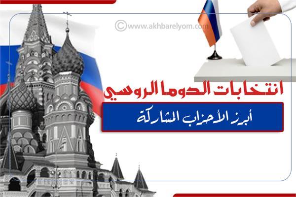 إنفوجراف| انتخابات الدوما الروسي ... أبرز الأحزاب المشاركة