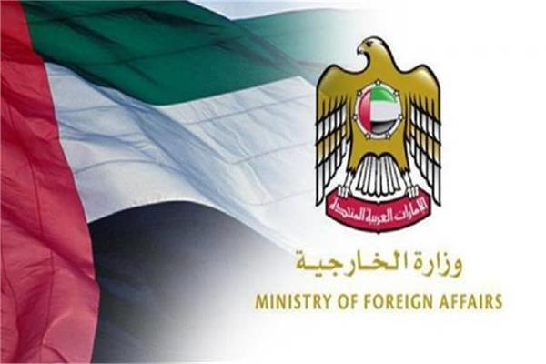 لاالخارجية الإماراتية - صورة موضوعية