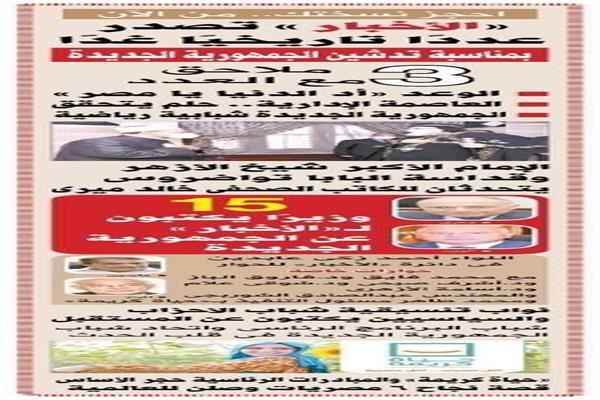 «الأخبار» تُصدر غدا عدداً تاريخياً بمناسبة الجمهورية الجديدة
