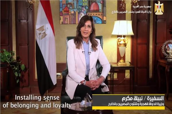 السفيرة نبيلة مكرم عبد الشهيد وزيرة الدولة للهجرة