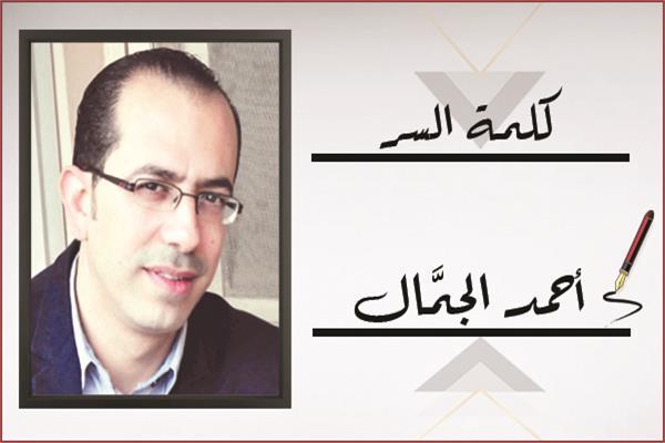 أحمد الجمَّال