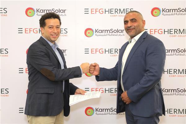 «هيرميس» توقع اتفاقية جديدة مع شركة «كرم للطاقة الشمسية»