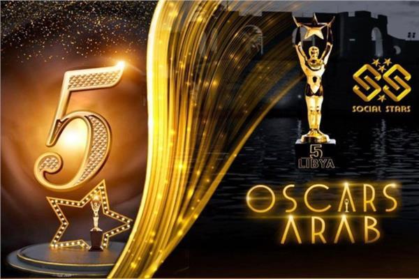 مهرجان أوسكار العرب