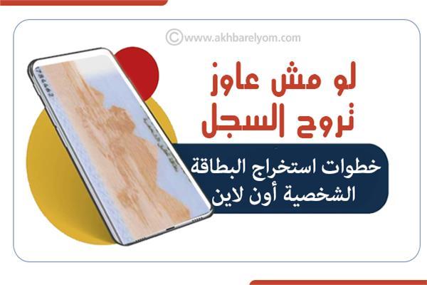 إنفوجراف| «لو مش عاوز تروح السجل».. خطوات استخراج البطاقة الشخصية أون لاين