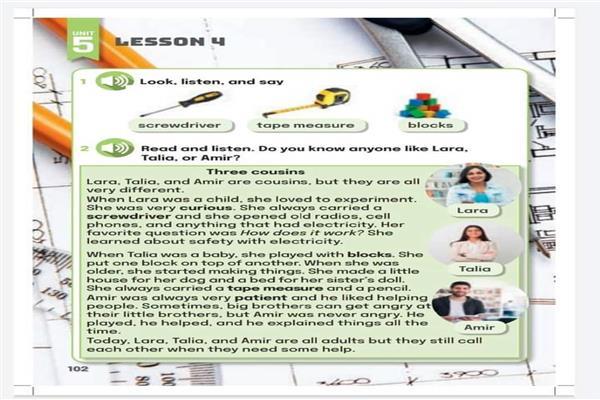 تطوير المناهج: كتاب اللغة الإنجليزية يدعم مهارات المتعلم فى التعبيرعن ذاته
