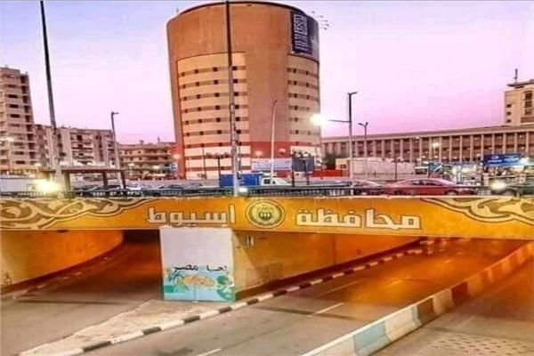 محافظة أسيوط