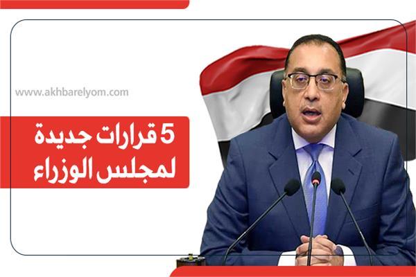 إنفوجراف   ٥ قرارات جديدة لمجلس الوزراء