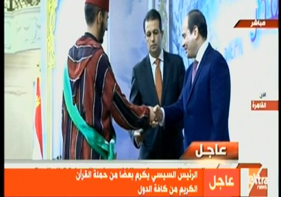 السيسي يكرم الفائزين بالمسابقة العالمية لحفظ وتفسير القرآن الكريم
