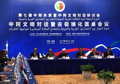 جانب من القمة العربية الصينية