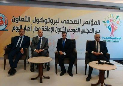 بروتوكول تعاون بين المجلس القومي للاعاقة ومؤسسه اخباراليوم