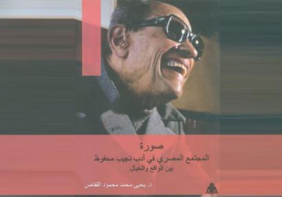 صورة المجتمع المصري فى أدب نجيب محفوظ