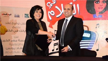«مصر الخير» تطلق «جايلك في الكلام» مع إسعاد يونس.. «فيديو»