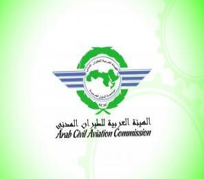 «العربية للطيران المدني» تشارك في اجتماع أمن الطيران بالايكاو