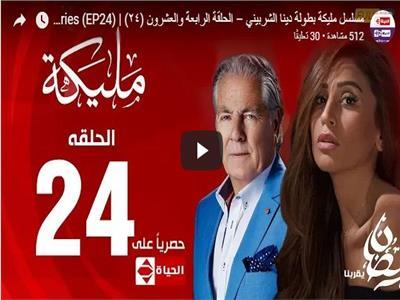 مسلسلات رمضان| شاهد.. الحلقة الـ24 من «مليكة»