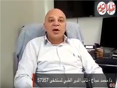 فيديو| نائب مدير «مستشفى 57»: تامر حسني «مخدش مليم».. ومحمد رمضان آخر المتبرعين
