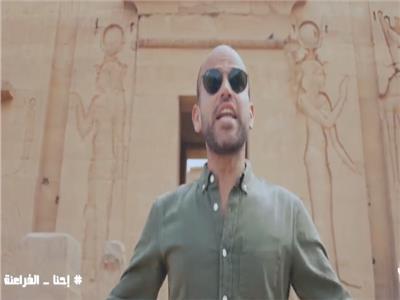 روسيا 2018| فيديو.. أبو يطرح كليب «إتفرعن» لتشجيع منتخب مصر