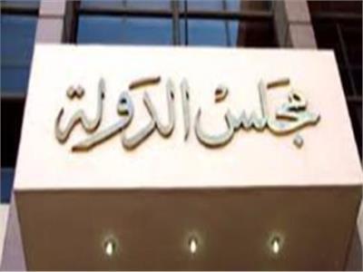 مجلس الدولة يؤيد التحفظ على أموال إخوانية بقوائم الإرهاب
