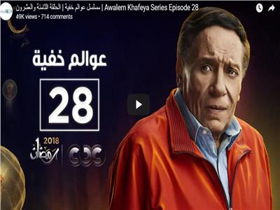 مسلسلات رمضان| شاهد الحلقة الـ28 من «عوالم خفية»