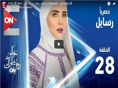مسلسلات رمضان| شاهد.. الحلقة الـ 28 من مسلسل «رسايل»