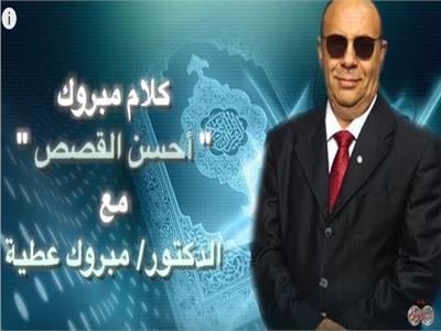 بالفيديو كلام مبروك| رؤيا ملك مصر التى عجز الملأ عن تفسيرها