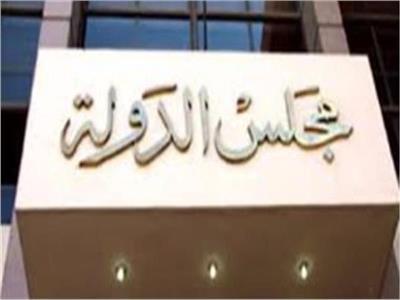 مجلس الدولة يصدر فتوى بأحقية «آداب السويس» بتعديل درجات الطلاب