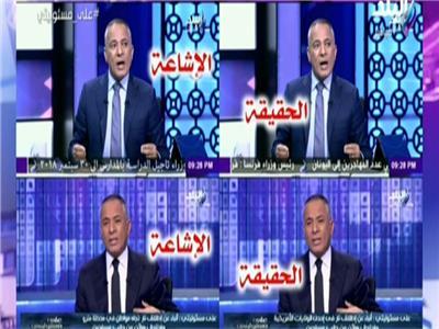 فيديو  أحمد موسى يتعرض لـ«هاكرز» على الهواء
