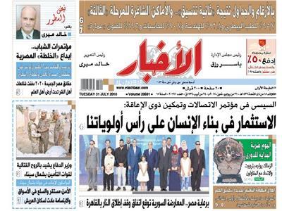 تقرأ في «الأخبار» الثلاثاء| المراسلون الأجانب في جولة بشمال سيناء