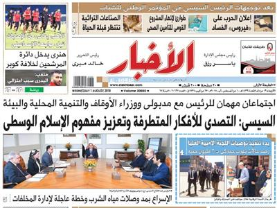 أخبار «الأربعاء»: السيسي: التصدي للأفكار المتطرفة وتعزيز مفهوم الإسلام الوسطى