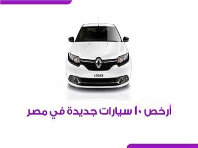 فيديوجراف | أرخص 10 سيارات جديدة في مصر