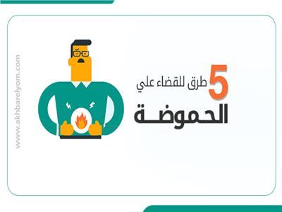 إنفوجراف | 5 طرق للقضاء على الحموضة