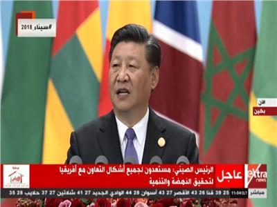 فيديو| الرئيس الصيني: تطوير 50 مشروعا في إطار المساعدات الطبية لإفريقيا