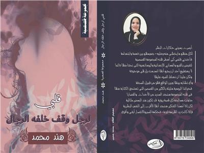 إصدار المجموعة القصصية «قلبى لرجل وقف خلفه الرجال» لهند محمد