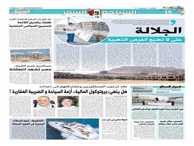 الثلاثاء| تعرف على أبرز موضوعات صفحة السياحة والسفر بالأخبار