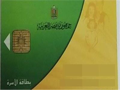 مواطنة تطالب بإعادة أولادها المحذوفين من بطاقة التموين