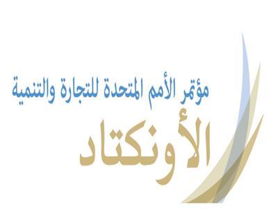 «الأونكتاد»: أعلى معدل للبطالة بالعالم في الأراضي الفلسطينية المحتلة