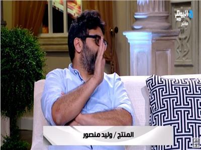 فيديو  وليد منصور: هذه أسباب التحضير للجزء الثاني من «البدلة»