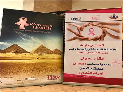 شراكة بين «الإنجيلية» و«الصحة» لمناقشة الوقاية من أورام الثدي