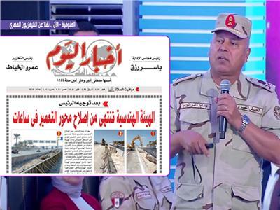 فيديو| الوزير يستشهد بـ«أخبار اليوم» بشأن إنجازات الهيئة الهندسية للقوات المسلحة